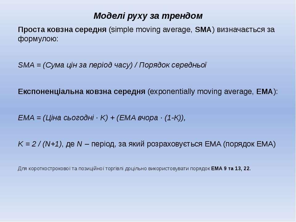 Моделі руху за трендом Проста ковзна середня (simple moving average, SMA) виз...