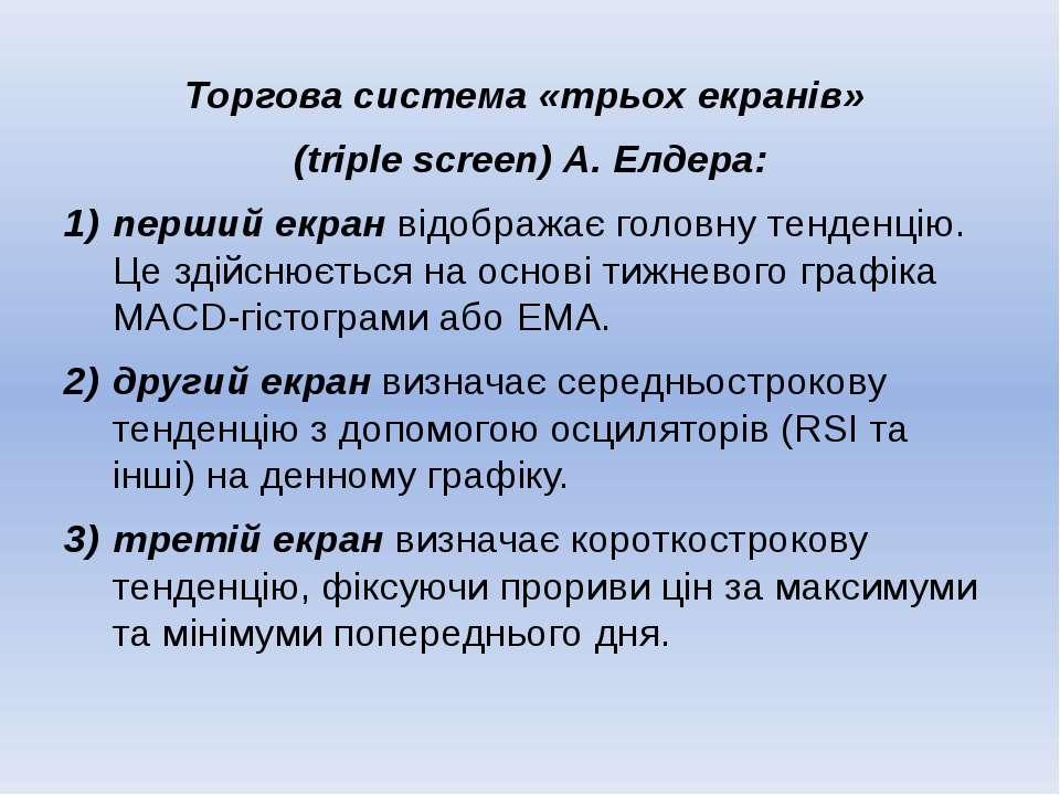 Торгова система «трьох екранів» (triple screen) А. Елдера: перший екран відоб...