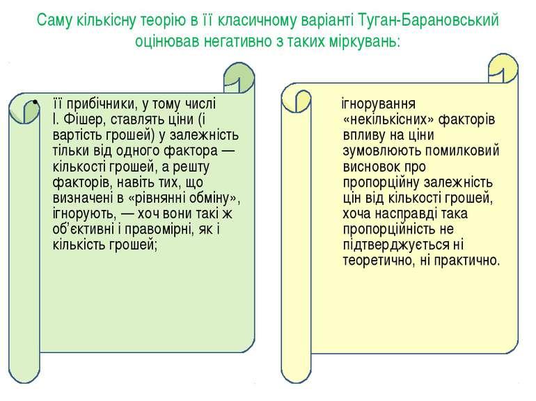 Саму кількісну теорію в її класичному варіанті Туган-Барановський оцінював не...