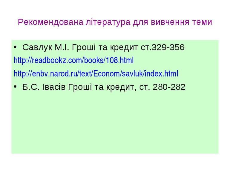 Рекомендована література для вивчення теми Савлук М.І. Гроші та кредит ст.329...