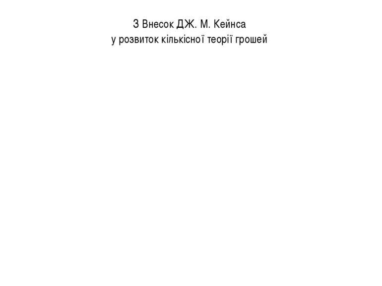3 Внесок ДЖ. М. Кейнса у розвиток кількісної теорії грошей