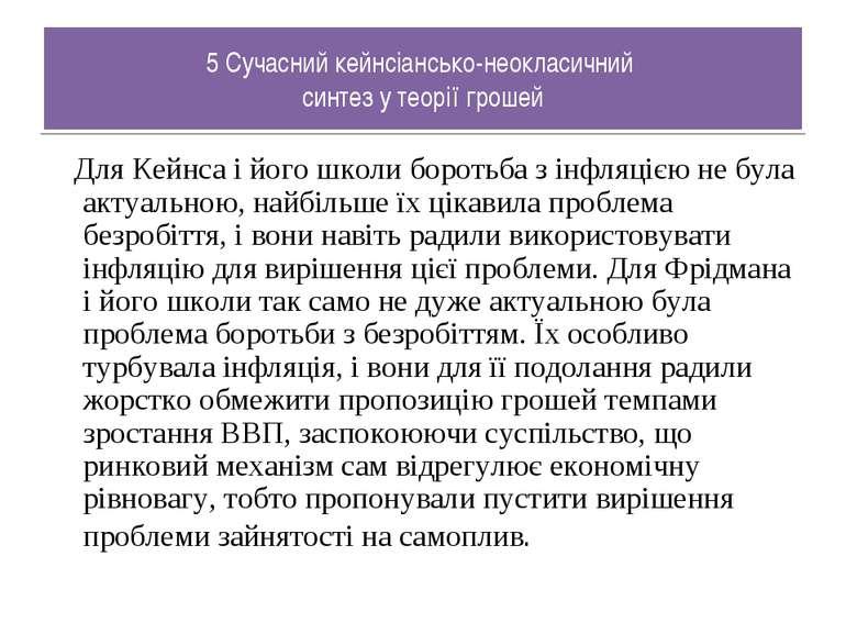 5 Сучасний кейнсіансько-неокласичний синтез у теорії грошей Для Кейнса і його...