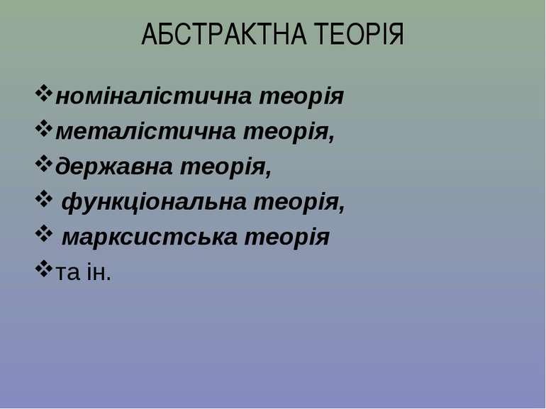 АБСТРАКТНА ТЕОРІЯ номіналістична теорія металістична теорія, державна теорія,...