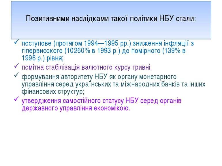 Позитивними наслідками такої політики НБУ стали: поступове (протягом 1994—199...
