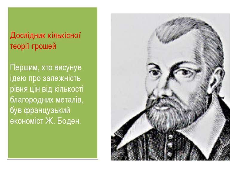 Дослідник кількісної теорії грошей Першим, хто висунув ідею про залежність рі...