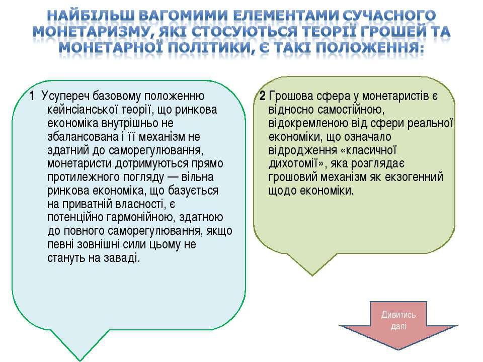 1 Усупереч базовому положенню кейнсіанської теорії, що ринкова економіка внут...