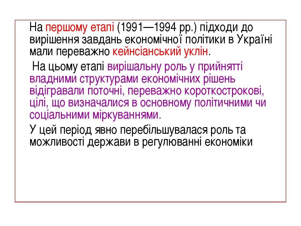 На першому етапі (1991—1994рр.) підходи до вирішення завдань економічної пол...