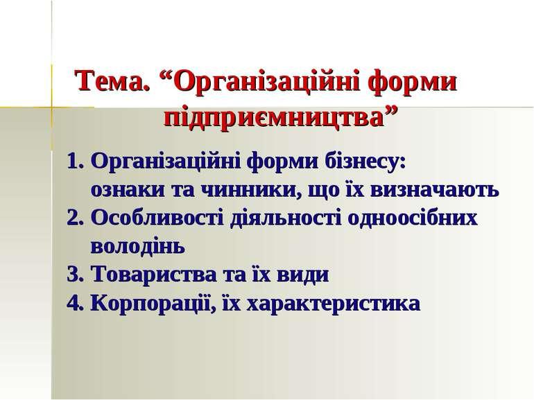 1. Організаційні форми бізнесу: ознаки та чинники, що їх визначають 2. Особли...