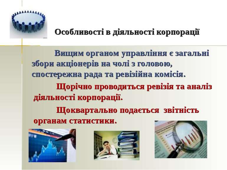 Особливості в діяльності корпорації Вищим органом управління є загальні збори...