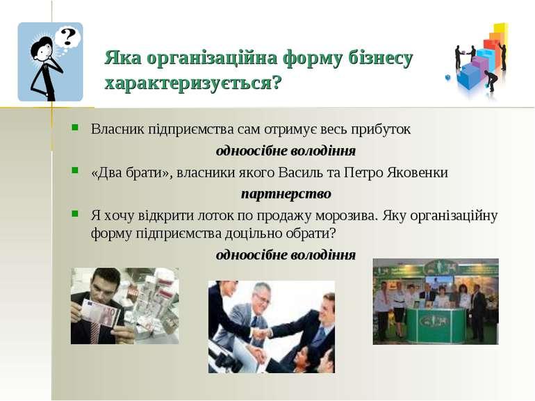 Яка організаційна форму бізнесу характеризується? Власник підприємства сам от...