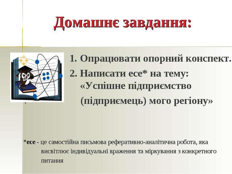 Домашнє завдання: 1. Опрацювати опорний конспект. 2. Написати есе* на тему: «...