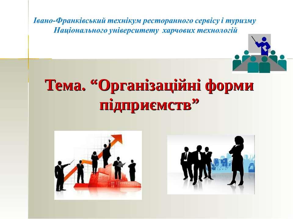 """Тема. """"Організаційні форми підприємств"""""""