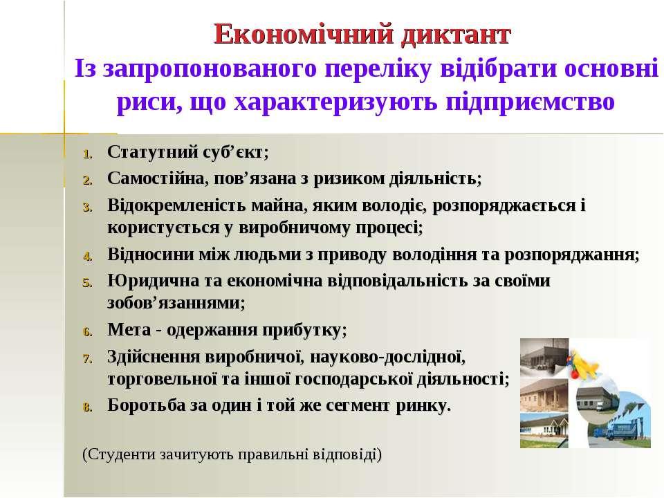 Економічний диктант Із запропонованого переліку відібрати основні риси, що ха...