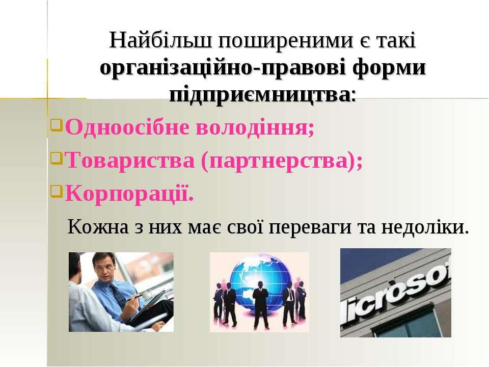 Найбільш поширеними є такі організаційно-правові форми підприємництва: Одноос...