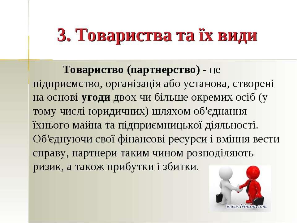 3. Товариства та їх види Товариство (партнерство) - це підприємство, організа...