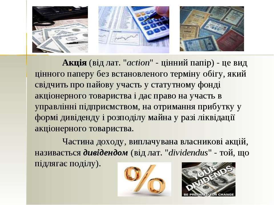 """Акція (від лат. """"action"""" - цінний папір) - це вид цінного паперу без встановл..."""
