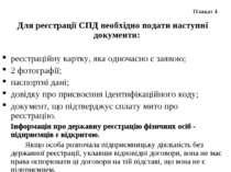 Плакат 4 Для реєстрації СПД необхідно подати наступні документи: реєстраційну...