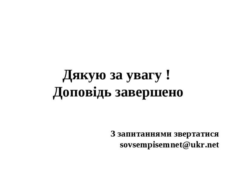 Дякую за увагу ! Доповідь завершено З запитаннями звертатися sovsempisemnet@u...