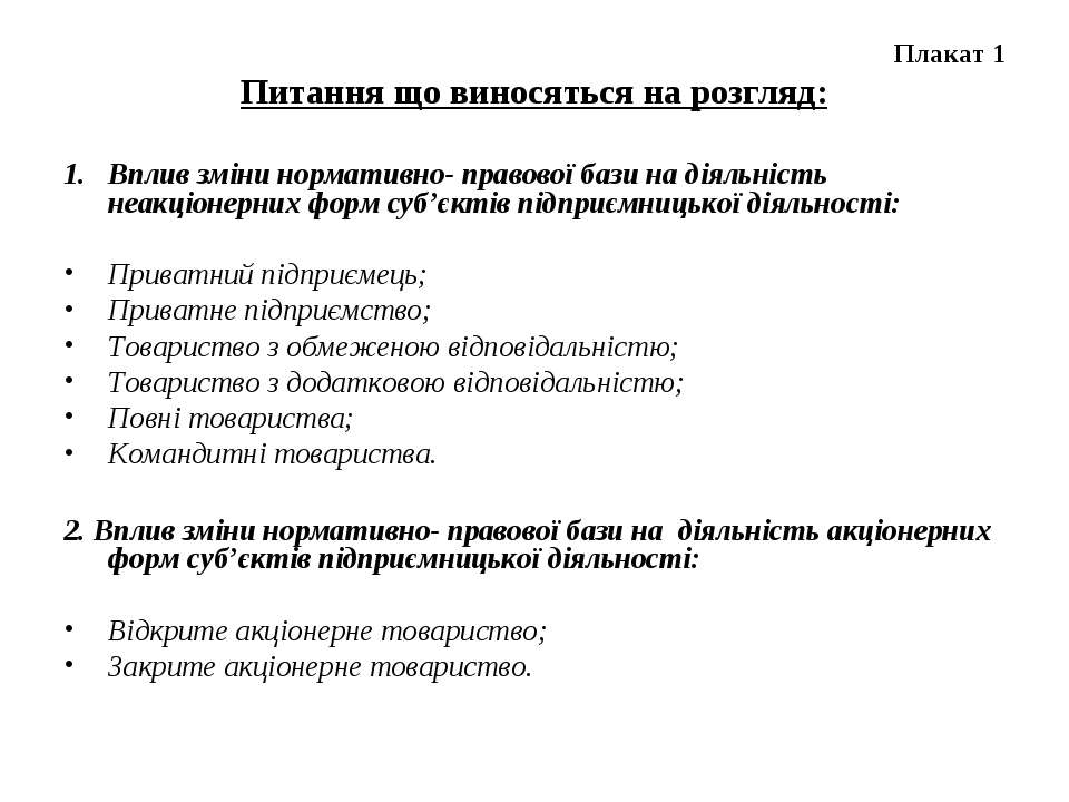 Плакат 1 Питання що виносяться на розгляд: Вплив зміни нормативно- правової б...