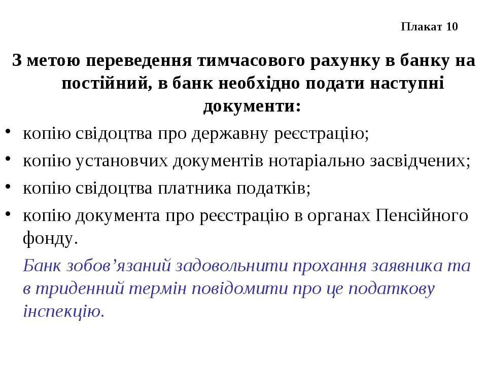 Плакат 10 З метою переведення тимчасового рахунку в банку на постійний, в бан...