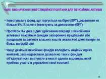 Інвестувати у фонд, що торгується на біржі (EFT), дозволено не більше 5%. В з...