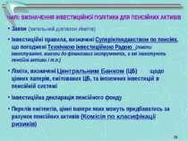 Закон (загальний діапазон лімітів) Інвестиційні правила, визначені Суперінтен...