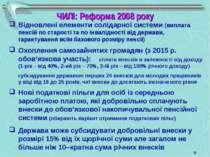 Відновлені елементи солідарної системи (виплата пенсій по старості та по інва...