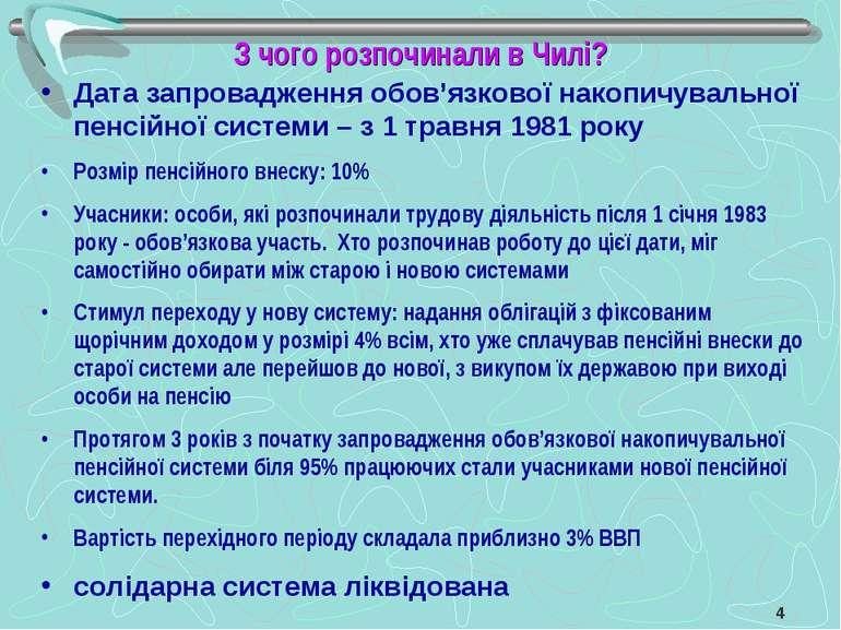 Дата запровадження обов'язкової накопичувальної пенсійної системи – з 1 травн...