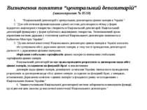 """Визначення поняття """"центральний депозитарій"""" (законопроект № 8510) """"Національ..."""