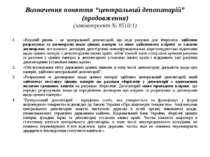 """Визначення поняття """"центральний депозитарій"""" (продовження) (законопроект № 85..."""