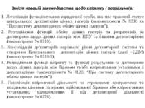 Зміст новацій законодавства щодо клірингу і розрахунків: 1. Легалізація функц...