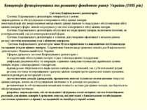 Концепція функціонування та розвитку фондового ринку України (1995 рік) Систе...