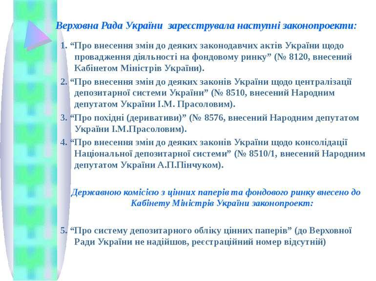 """Верховна Рада України зареєструвала наступні законопроекти: 1. """"Про внесення ..."""