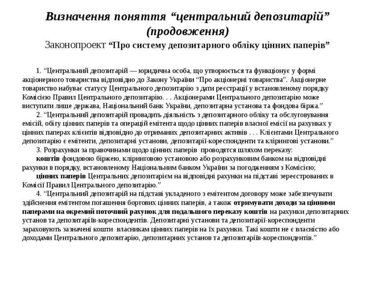 """Визначення поняття """"центральний депозитарій"""" (продовження) Законопроект """"Про ..."""
