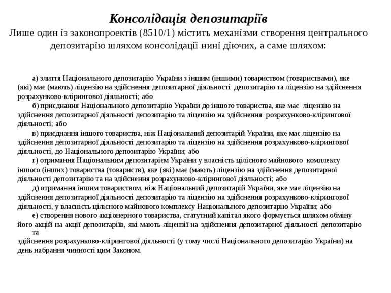 Консолідація депозитаріїв Лише один із законопроектів (8510/1) містить механі...