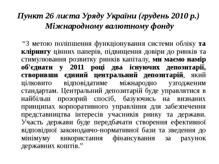 """Пункт 26 листа Уряду України (грудень 2010 р.) Міжнародному валютному фонду """"..."""