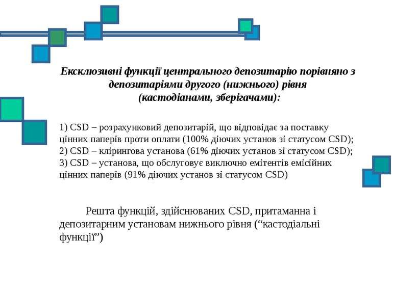 Ексклюзивні функції центрального депозитарію порівняно з депозитаріями другог...