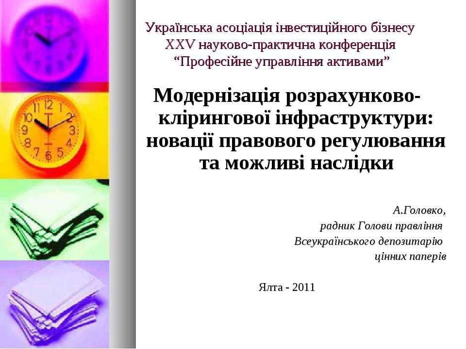 Українська асоціація інвестиційного бізнесу ХХV науково-практична конференція...