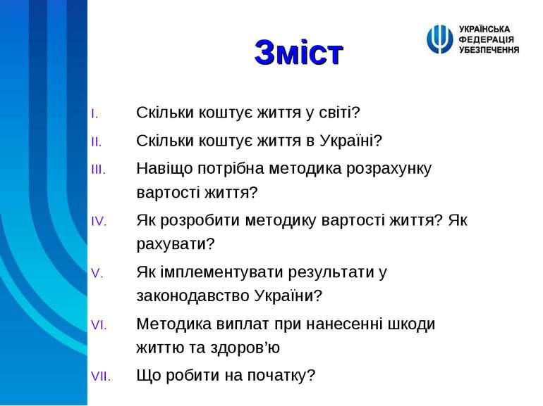 Зміст Скільки коштує життя у світі? Скільки коштує життя в Україні? Навіщо по...