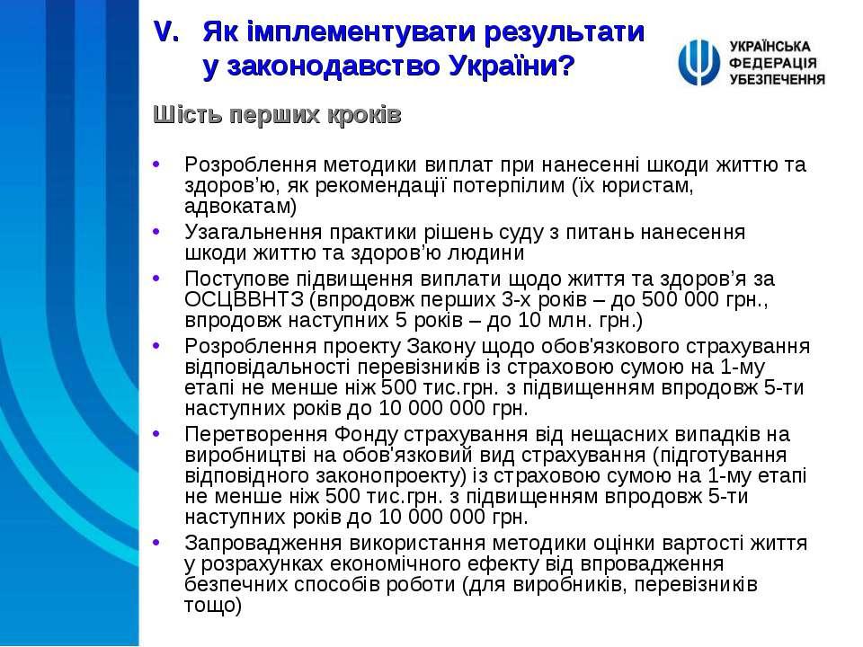 Як імплементувати результати у законодавство України? Розроблення методики ви...