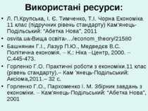 Використані ресурси: Л. П.Крупська, І. Є. Тимченко, Т.І. Чорна Економіка 11 к...