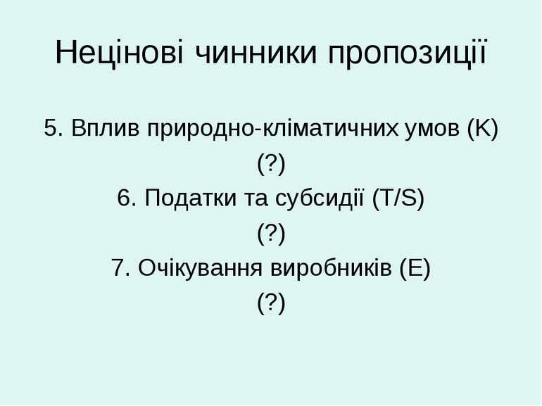 Нецінові чинники пропозиції 5. Вплив природно-кліматичних умов (K) (?) 6. Под...