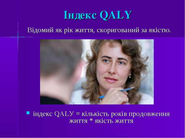 Індекс QАLY Відомий як рік життя, скоригований за якістю. індекс QАLУ = кільк...