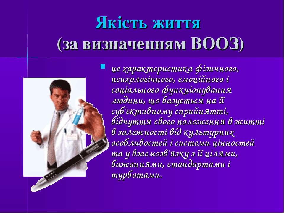 Якість життя (за визначенням ВООЗ) це характеристика фізичного, психологічног...