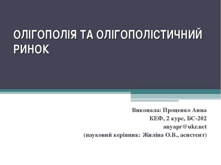 ОЛІГОПОЛІЯ ТА ОЛІГОПОЛІСТИЧНИЙ РИНОК Виконала: Проценко Анна КЕФ, 2 курс, БС-...
