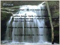 Дніпро – 261 км в межах області. Притоки Дніпра: Оріль, Самара з Вовчою та Кі...