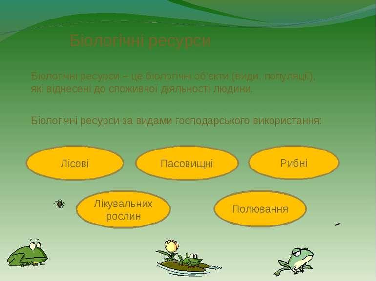 Біологічні ресурси Біологічні ресурси – це біологічні об'єкти (види, популяці...