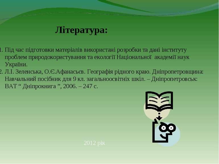 Література: 1. Під час підготовки матеріалів використані розробки та дані інс...