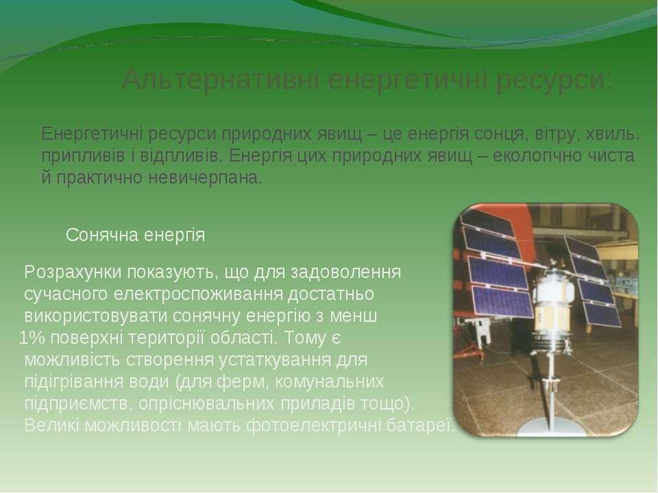Альтернативні енергетичні ресурси: Енергетичні ресурси природних явищ – це ен...