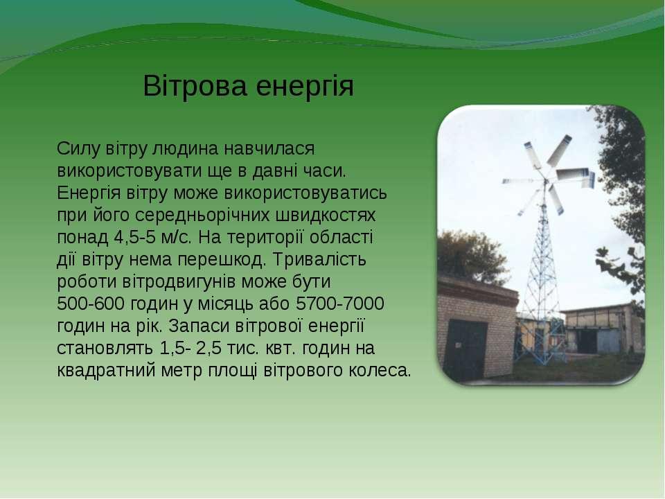 Вітрова енергія Силу вітру людина навчилася використовувати ще в давні часи. ...